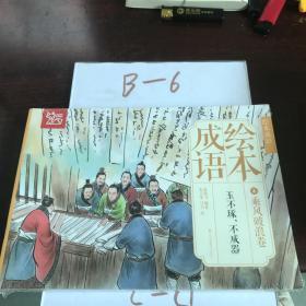 中国绘·成语绘本(三)经典成语故事 乘风破浪卷 (全彩套装共10册) [3-6岁]