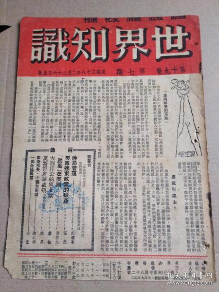 1949年2月26日《世界知識》國內外政治大事件。
