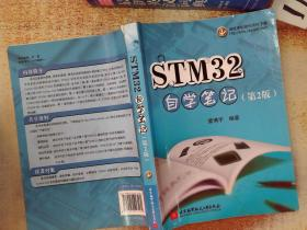 STM32自学笔记(第2版)