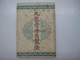 民国中医 分类新编《丸散膏丹自制法》上海中央书店 民国三十七年印  b 1-4