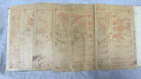 中华字典(康熙字典)一套民国三年上海章福记书局印