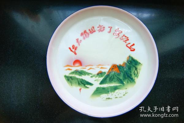 紅太陽照亮了安源山搪瓷盤