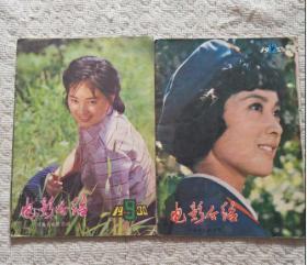 电影介绍1980年 9 12