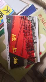 战上海(连环画)