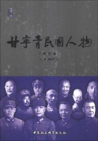 读懂中国:甘宁青民国人物:增订本