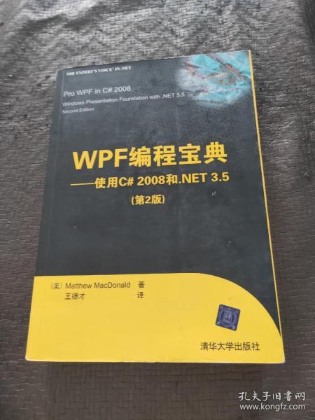 WPF编程宝典