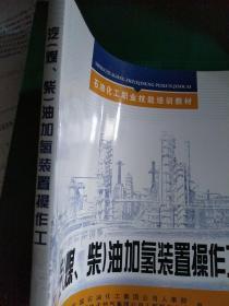 汽(煤、柴)油另氢装置操作工