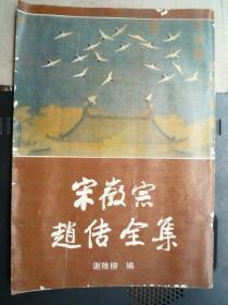 宋徽宗赵佶全集(8开、1989年1版1印)