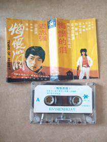 迟志强  悔恨的泪 卡带 磁带 录音带