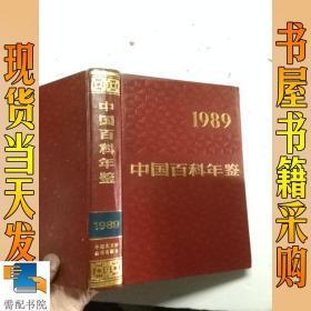 中国百科年鉴   1989