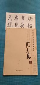 中国当代书法名家经典作品: 周志高卷 【周志高签赠本】