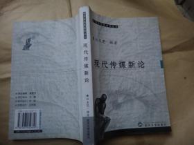 现代传媒新论 作者刘友芝签名赠送本