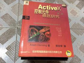 ActiveX控制元件彻底研究
