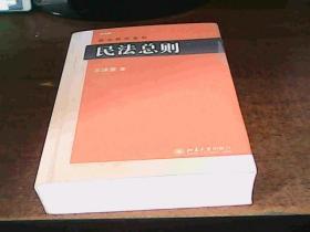 民法研究系列:民法总则 (最新版)