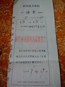"""千阳县公安局""""由候补社员降为监督劳动""""的通知"""