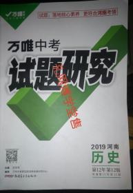 万唯中考试题研究2019河南 历史 第12年第12版