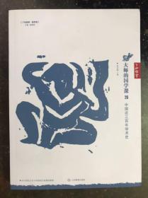 大师的国学课 26:中国近三百年学术史