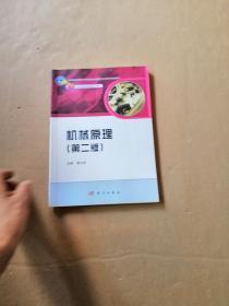 普通高等教育机械类国家级特色专业系列规划教材:机械原理+辅导预习题解答(第二版2)