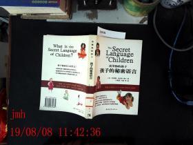 读懂你的孩子  孩子的秘密语言