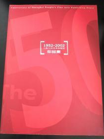 1952-2002上海人民美术出版社作品集