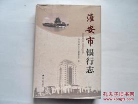 《淮安市银行志》