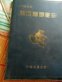 最新实用河南省地图册