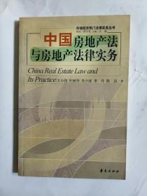 中国房地产法与房地产法律实务