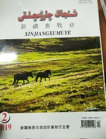 新疆畜牧业2019年2期(外文版)