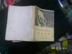 庆祝中国人民解放军建军五十周年一纪念文集 作者 :  不详 出版社 :  吉林省五,七干校