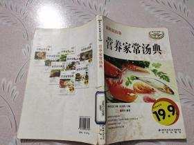 伦洋生活馆美食系列:营养家常汤典