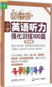 周计划·小学英语听力强化训练100篇:四年级(MP3下载+二维码扫听)