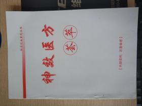 神效医方荟萃印刷错误缺65-80页,缺页发电子照片