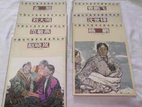 中国当代美术名家系列丛书7本合售