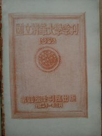 国立清华大学季刊第四级(1932)补图毕业生有牛佩琮庄圻泰郑一善等