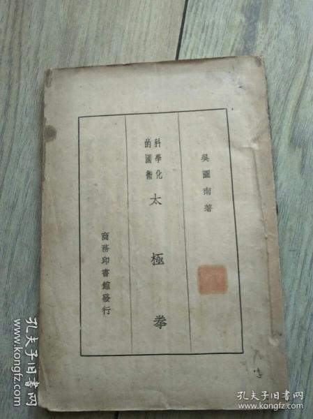 科學化的國術太極拳  吳圖南著 商務印書館 一版一印 只缺個封面