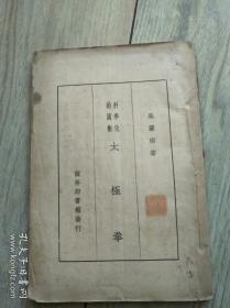 科学化的国术太极拳  吴图南著 商务印书馆 一版一印 缺封面