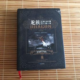 龙族Ⅱ:悼亡者之瞳