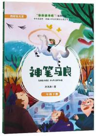 神笔马良(二年级下册)/快乐阅读吧统编小学语文教材必读丛书