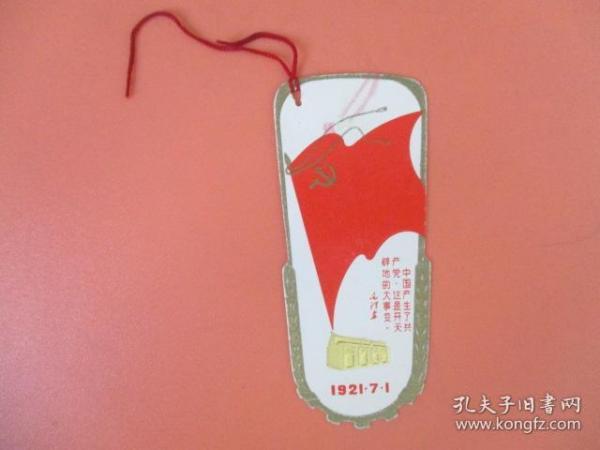 文革書簽:毛澤東語錄:中國產生了共產黨,這是開天辟地的大事變