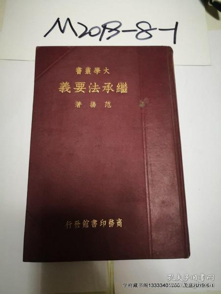繼承法要義(大學叢書)[中華民國二十四年五月初版