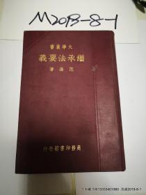 继承法要义(大学丛书)[中华民国二十四年五月初版