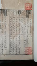 明版精写刻,天中记,精修如图,存16卷(7-22)共32册,《中国古籍善本总目》子部P1071著录。《四库全书》卷三子部收入。书为明隆庆到万历23年前成书后的50卷早期版本,流传稀少,手书上版,刻印俱佳。天中计