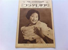 (8.4--1)侵华史料----1924年【朝日画报】 日本原版画报期刊;大开本,老照片历史资料