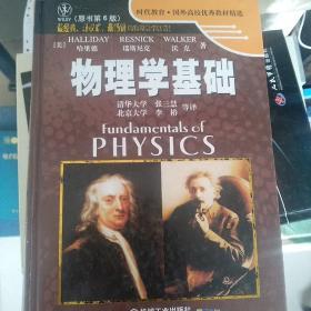 物理学基础:(原书第6版)