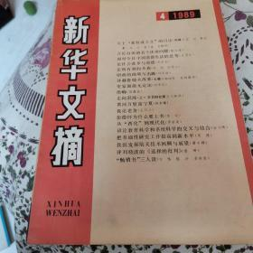 新华文摘1989 4