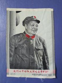 红色收藏  文革丝织品:403  我们心中的红太阳毛主席万岁!【注:毛主席左领章下有破损】
