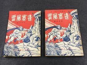 民国37年  初版 朱贞木 著 《边塞风云》上下两集两册全  收藏佳品  18.3*12.8cm