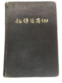 民国精装版《乱弹及其他》全一册