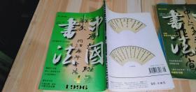 中国书法1996.4