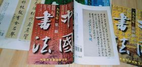 中国书法1997.3